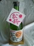 恋・瓶.jpg
